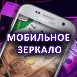 марафонбет мобильная версия зеркало рабочее